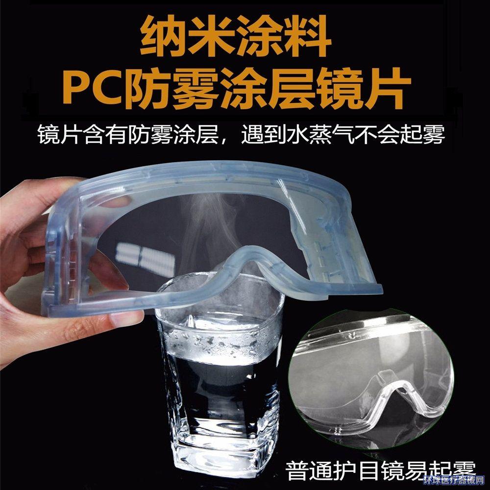 邈康CE&FDA&CSA认证出口医用隔离眼罩/护目镜/防护眼