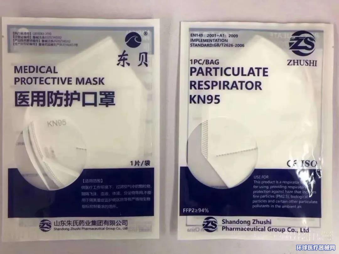 kn95医用防护口罩出口双认证厂家双清关