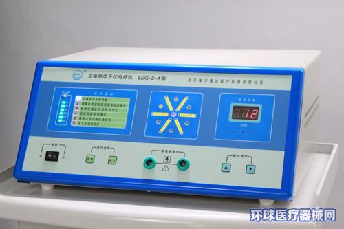 LDG-2-A型立体动态干扰电疗仪