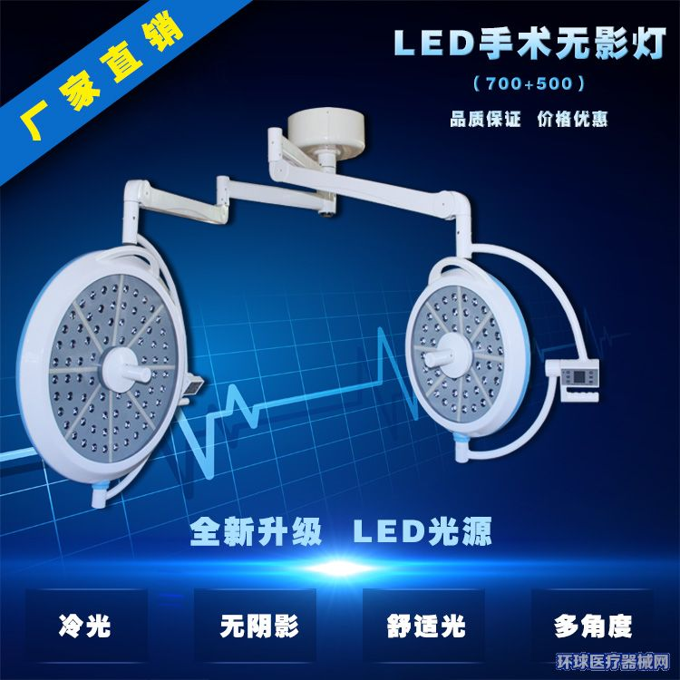 LED吊式无影灯整体反射无影灯