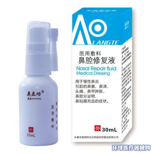 奥立功医用敷料鼻腔修复液(壳聚糖季铵盐鼻腔喷雾器)