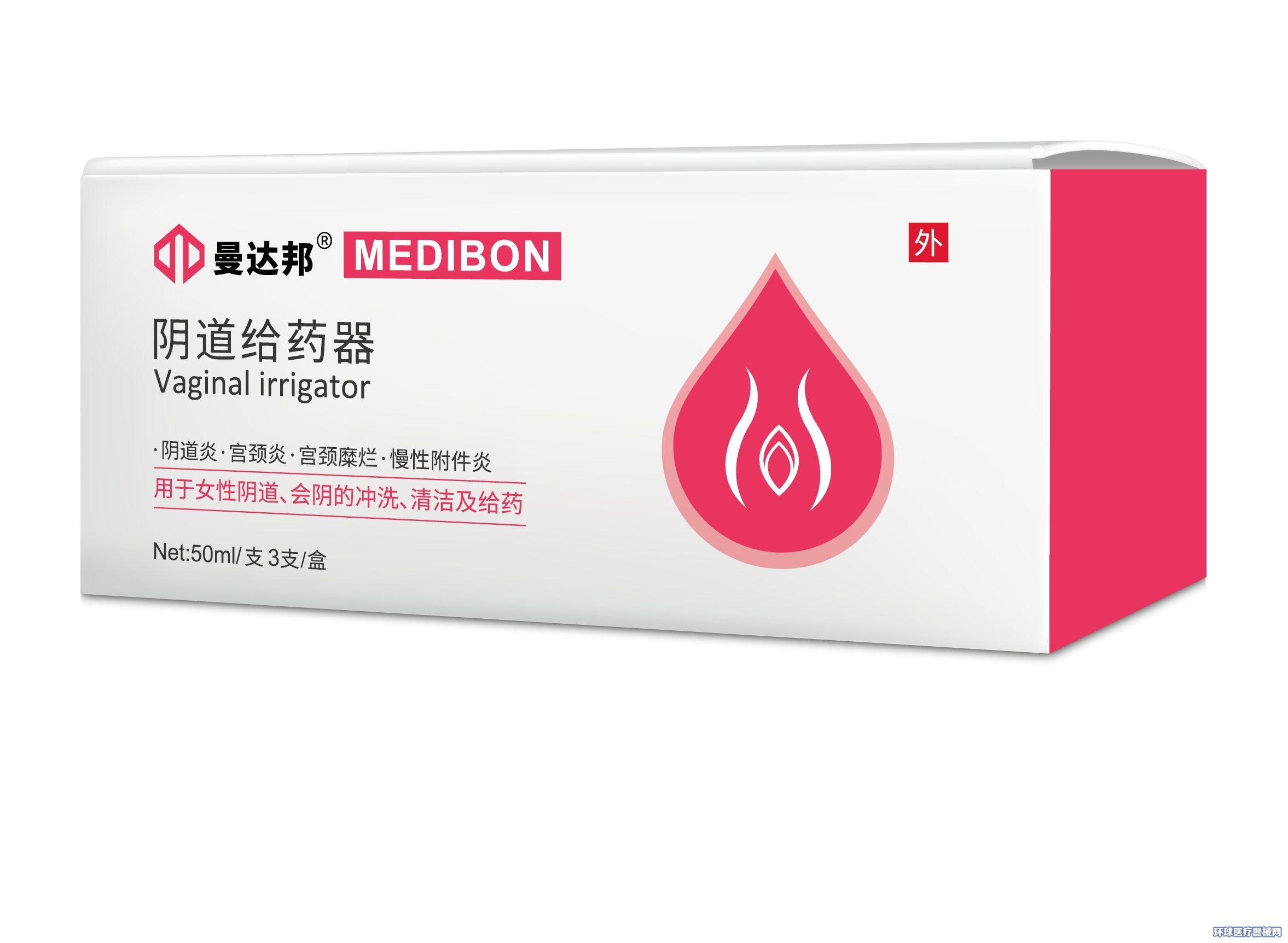 曼达邦医用阴道给药器(妇科阴道灌洗上药器)