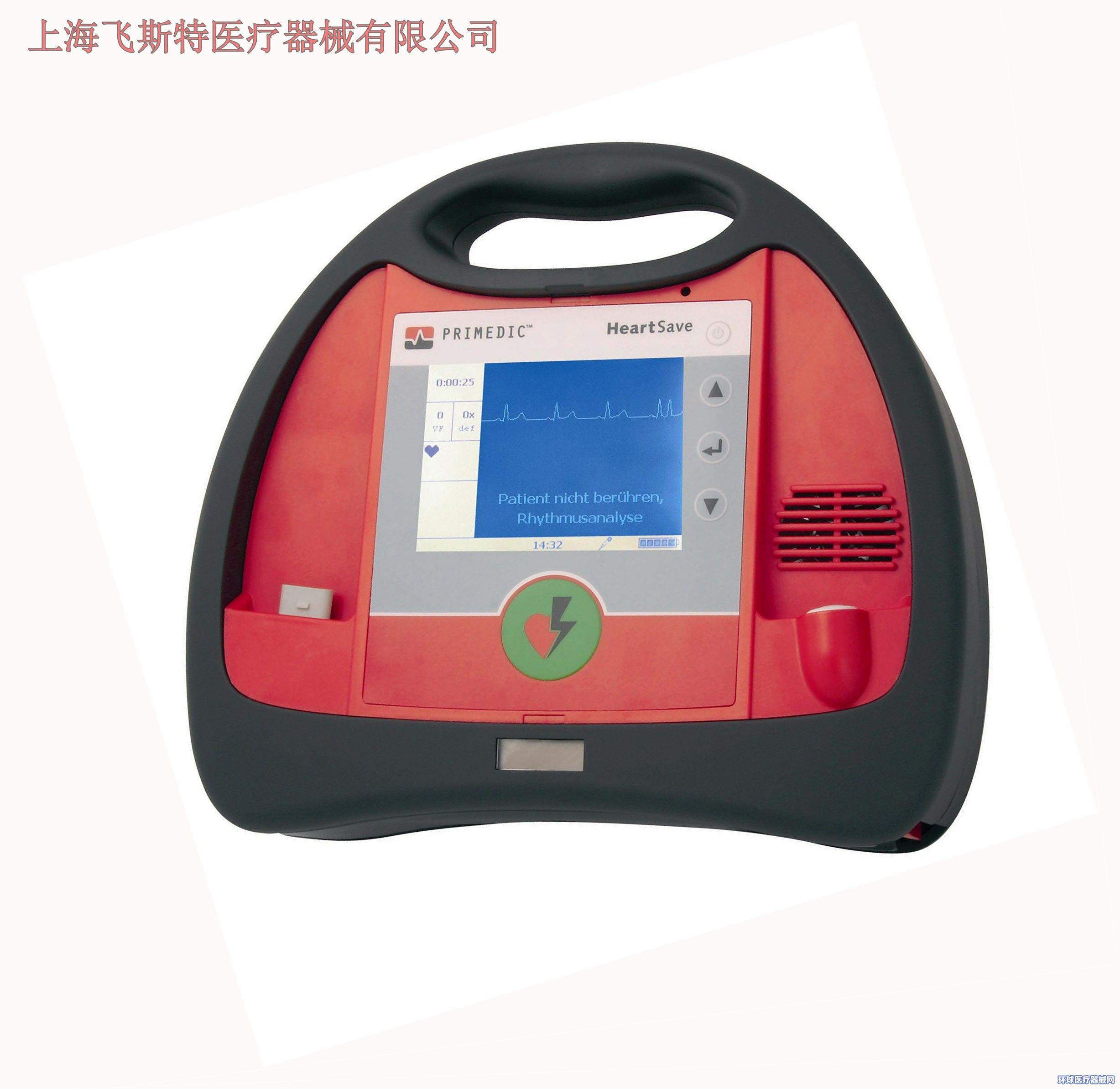德国普美康自动体外除颤仪心脏除颤器AED系列