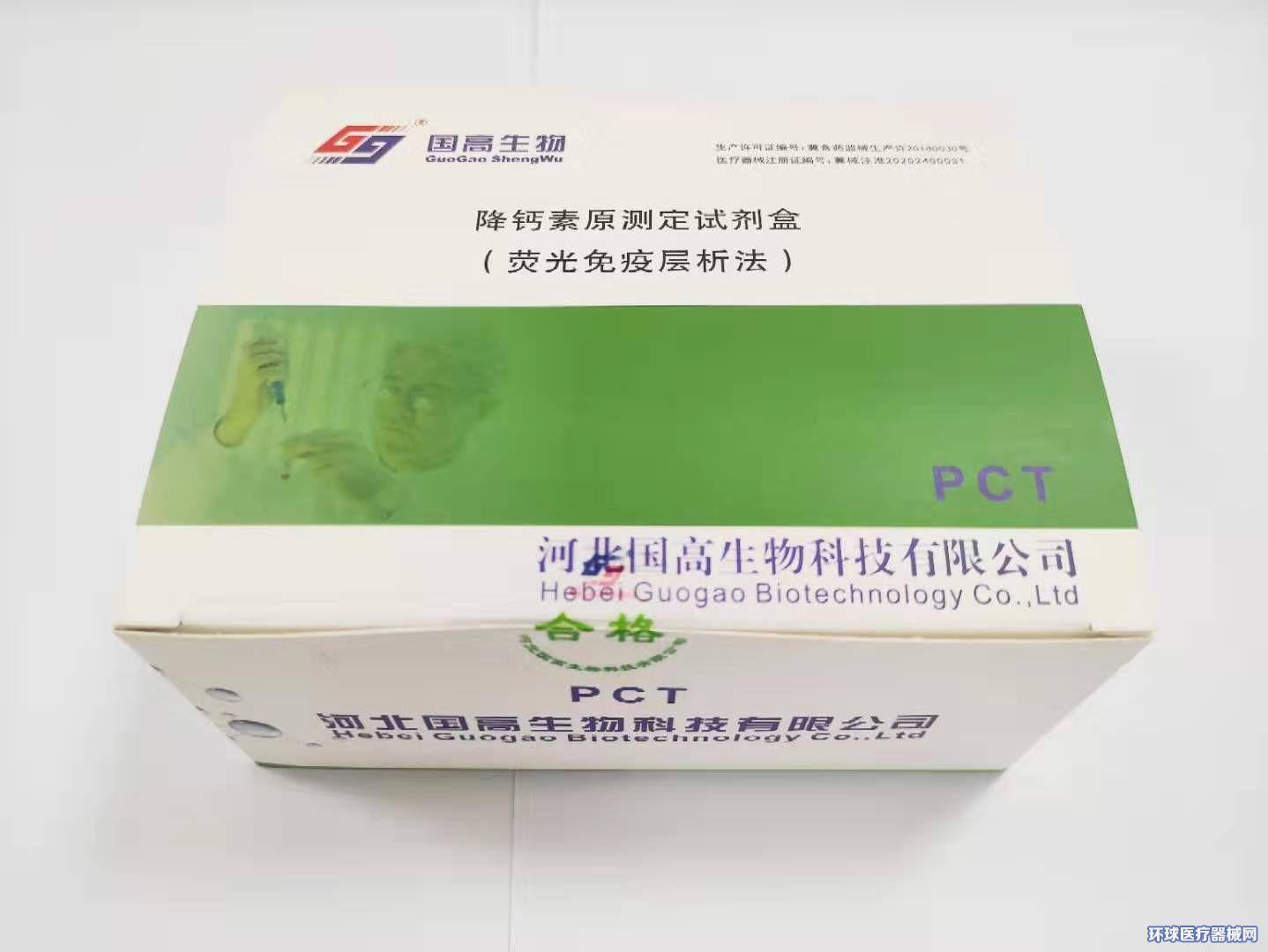 降钙素原(PCT)荧光免疫层析法