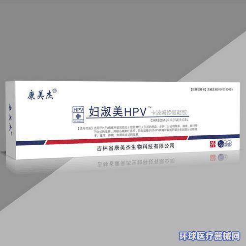 妇淑美HPV卡波姆修复凝胶(抗HPV妇科凝胶)