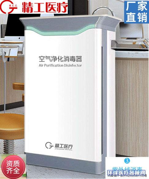 空港自贸区医用紫外线空气净化消毒器厂家供应 精工集团天津生产