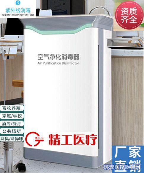 天津医用紫外线空气净化消毒器厂家|精工集团天津生产总部