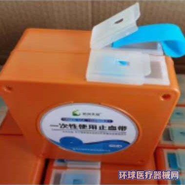 医用一次性使用止血带(静脉输液/采血捆扎止血带)