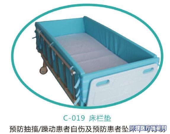 床栏垫(蒙泰护理床档垫、围栏垫)C-019