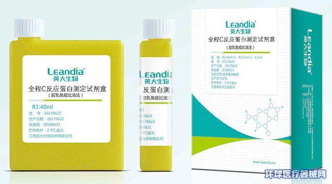 全程C-反应蛋白测定试剂盒(胶乳免疫比浊法)