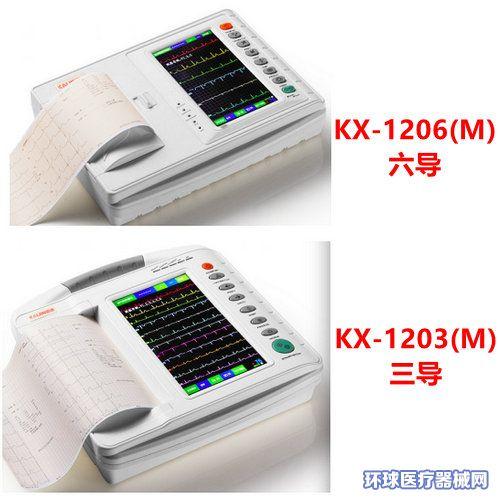 数字式心电图机(六导/三导心电图机)