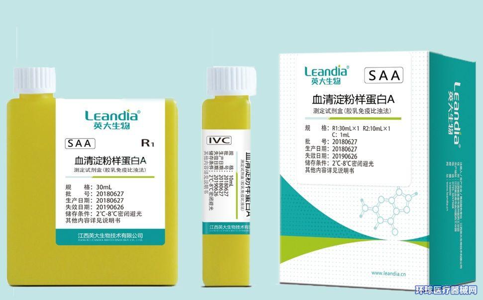 血清淀粉样蛋白A测定试剂盒(胶乳免疫比浊法)