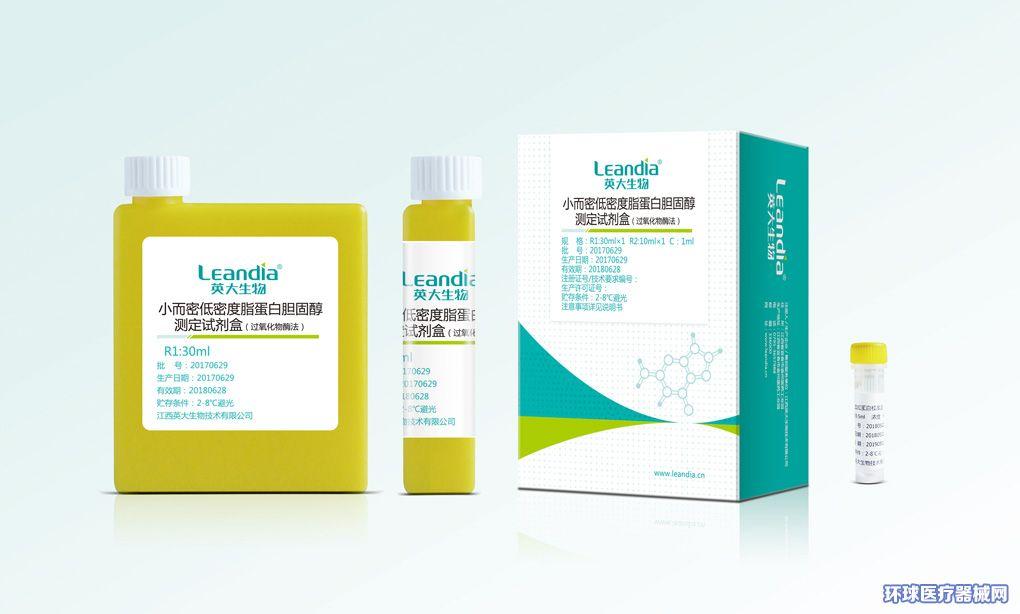 小而密低密度脂蛋白胆固醇测定试剂盒(过氧化物酶法)