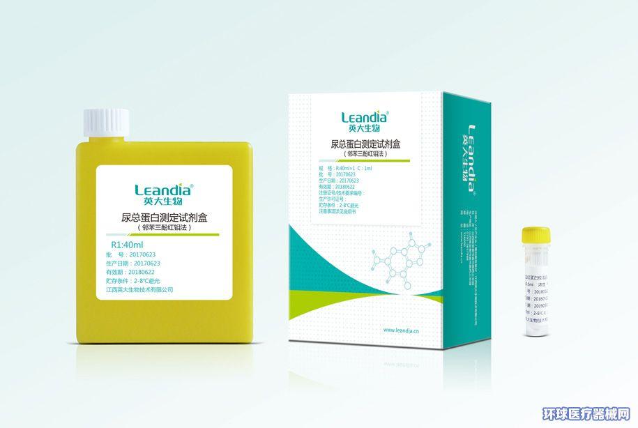 尿总蛋白测定试剂盒(邻苯三酚红钼法)