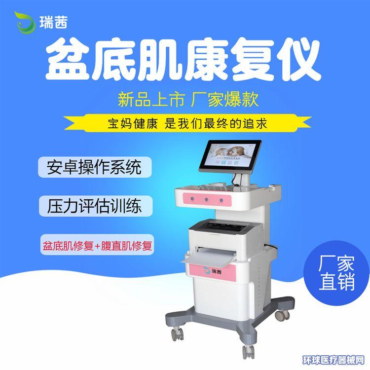 瑞茜BN-A8安卓版智能盆底肌康复仪产后恢复仪器厂家直销品质