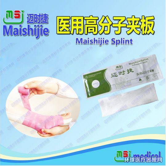 医用高分子夹板(玻璃纤维/聚酯纤维骨折夹板)