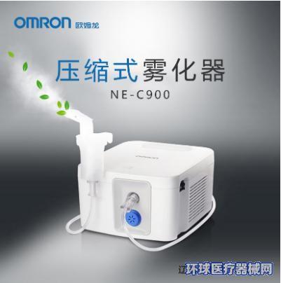 欧姆龙雾化器NE-C900