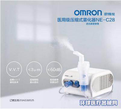 欧姆龙雾化器NE-C28
