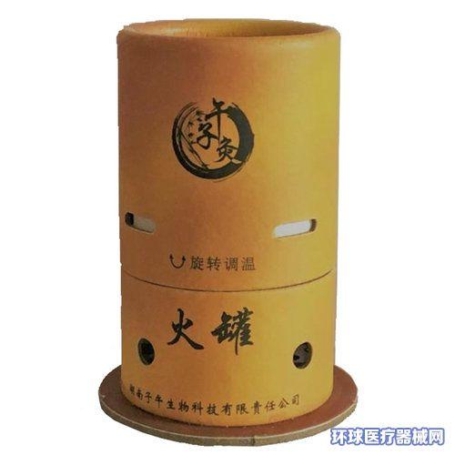 子午灸火罐(雷火灸型/督灸型/隔物灸型)
