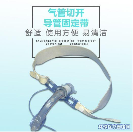 气管切开导管固定带(气切术后康复护理用品)H-013