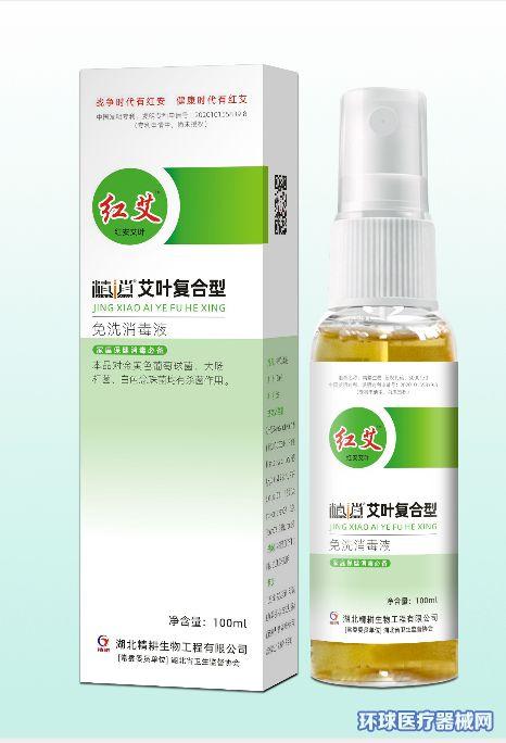 精消®免洗消毒液(艾叶复合型)