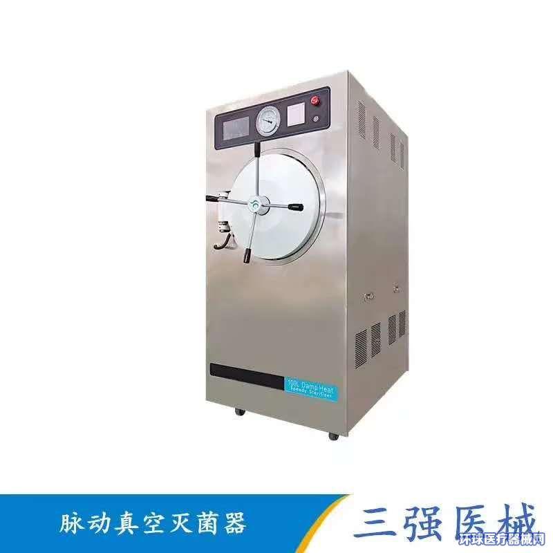 预真空压力蒸汽灭菌器-河南三强医疗器械有限责任公司