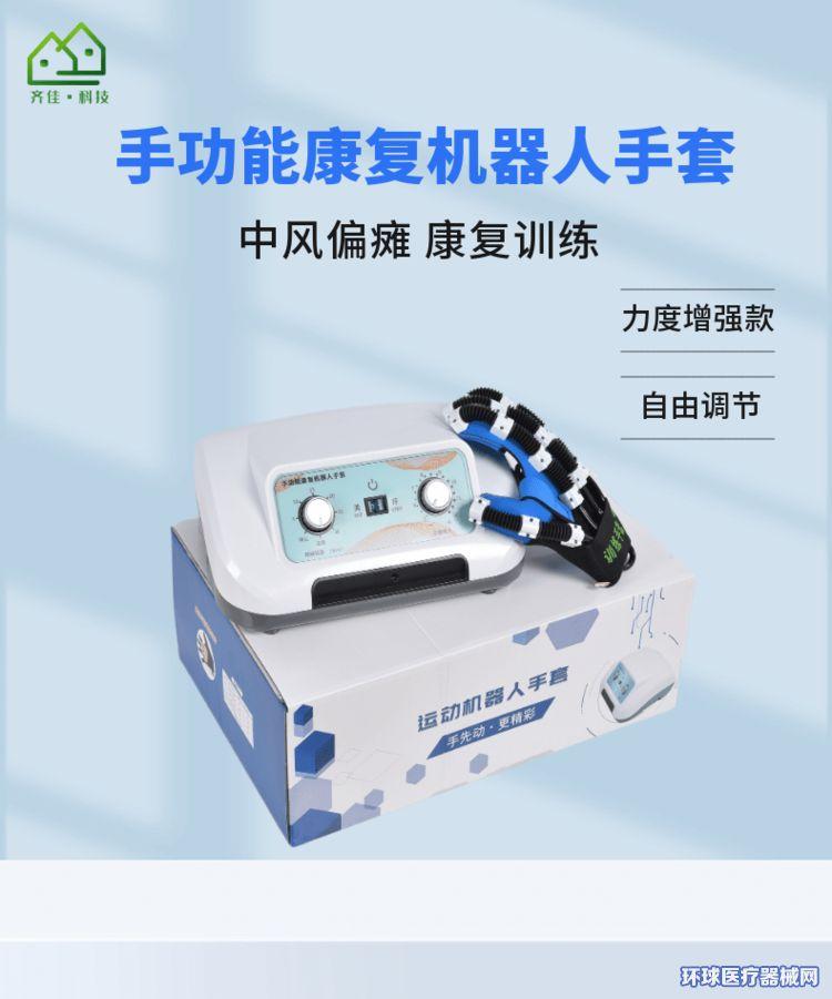 气动式关节智能康复系统(智能手关节训练仪)