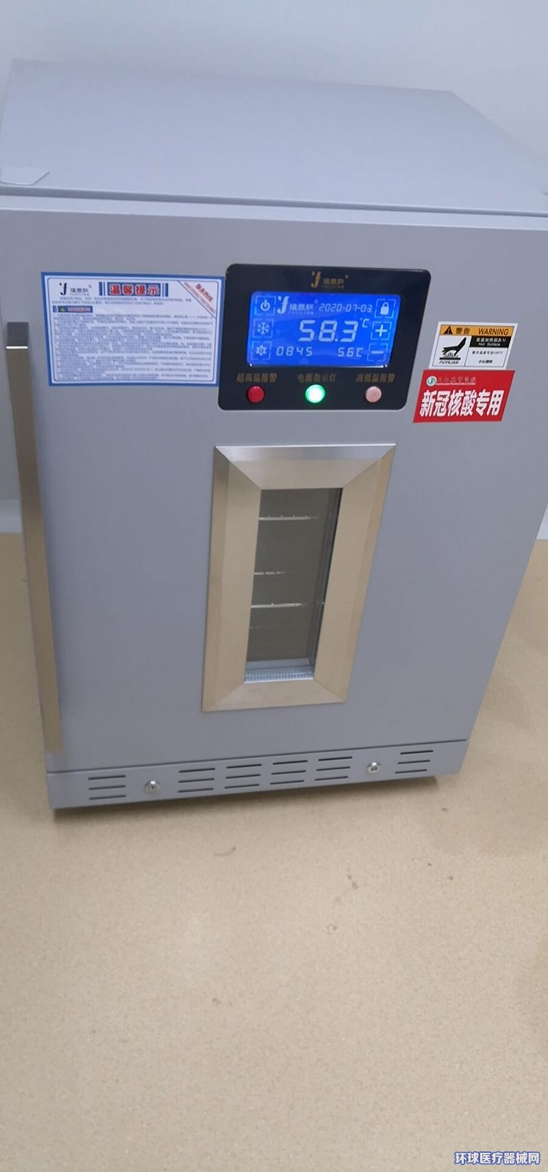 pcr实验室-样本灭活恒温箱