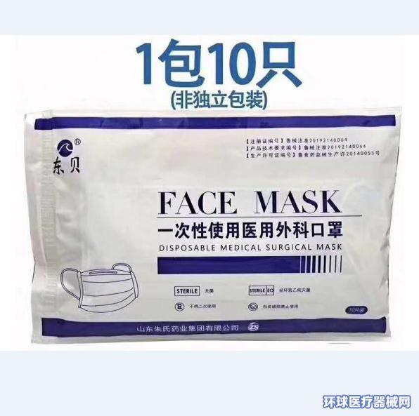 东贝一次性使用医用外科口罩(可出口)