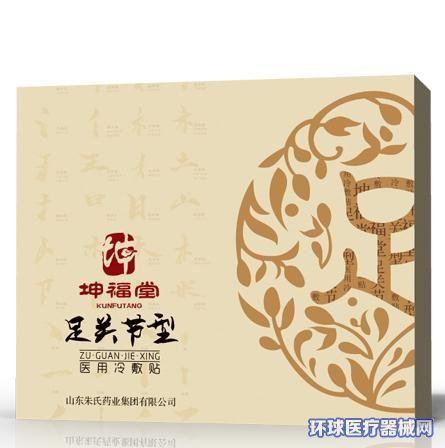 坤福堂医用冷敷贴(足关节型)