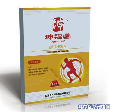 坤福堂远红外理疗贴(远红外陶瓷粉理疗贴)