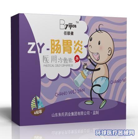 佰颐健儿科肠胃炎贴(医用冷敷贴)