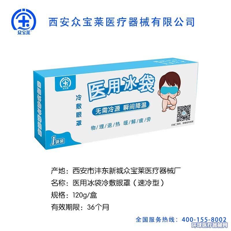 众宝莱ZBL-BD-Y医用冰袋(冷敷眼罩速冷型)