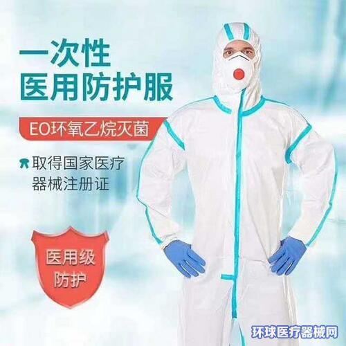 医用一次性防护服(连帽连体式防护衣可出口)