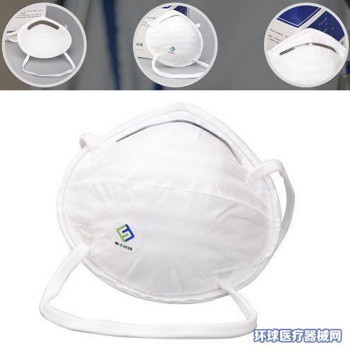 事丰医用防护口罩(杯罩式N95口罩)