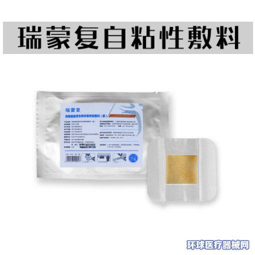 瑞蒙复壳聚糖医用生物创面修复敷料(创面保护膜)