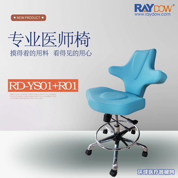 睿动医生专用椅B超检查坐椅超声检查椅