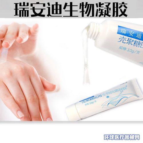 瑞安迪壳聚糖医用生物抗菌凝胶(伤口护理软膏)