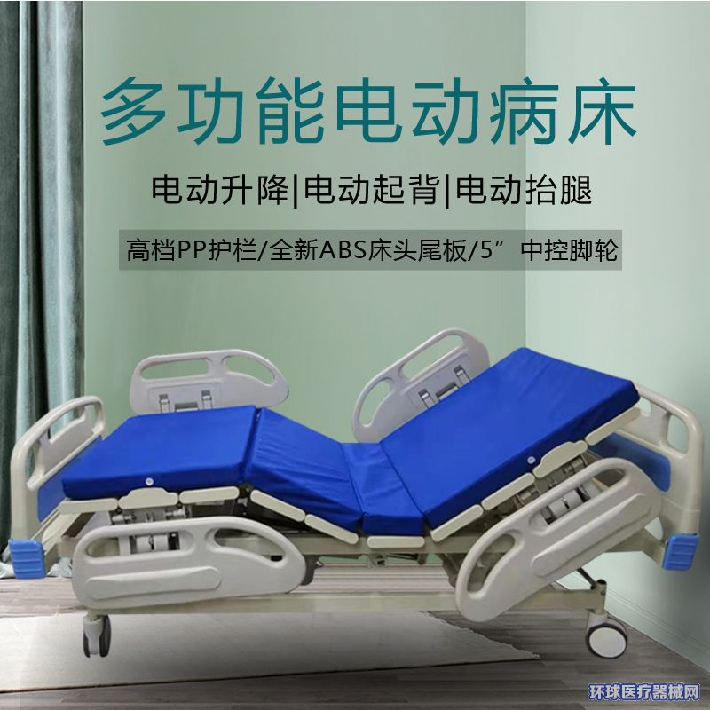 ICU电动病床VIP室护理床重症室监护床YE3003AA款