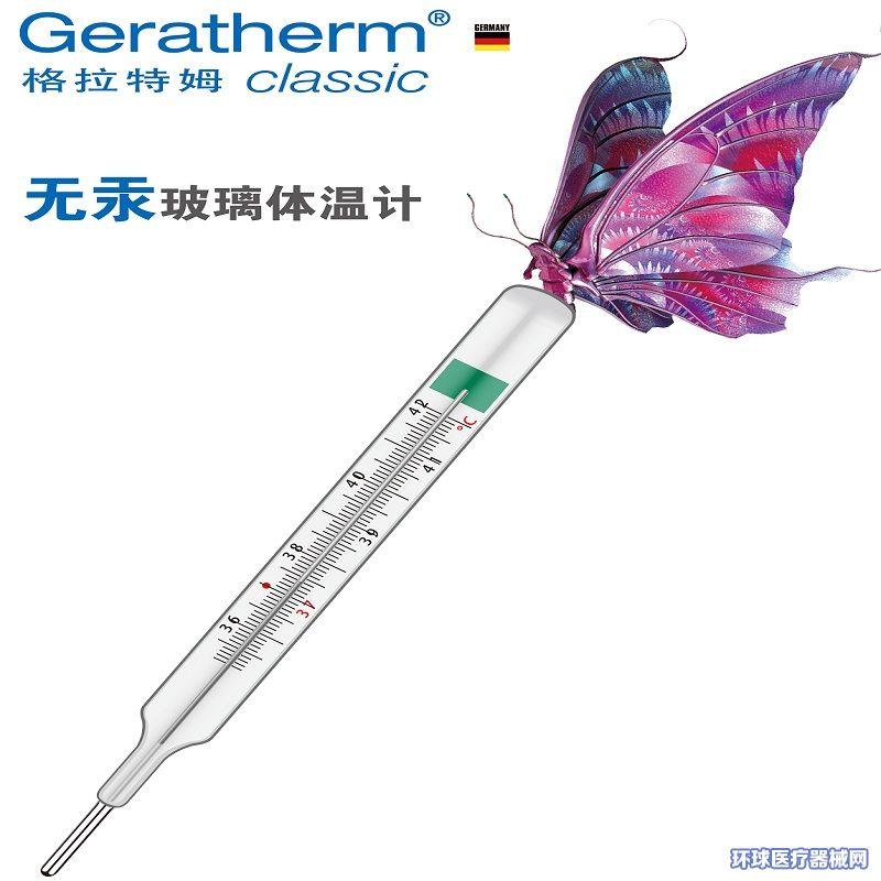 格拉特姆无汞玻璃体温计(镓铟锡合金体温计)