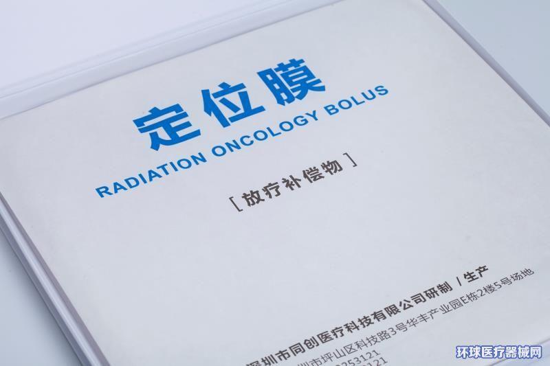 放疗定位膜