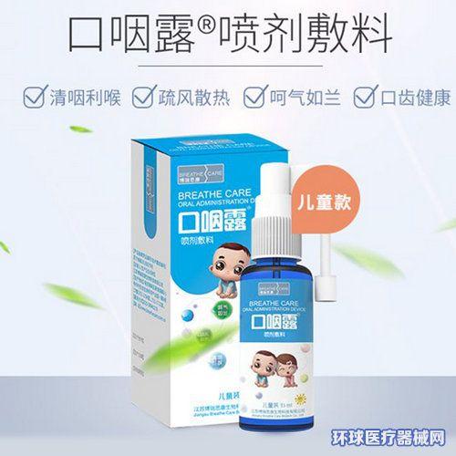 口咽露喷剂敷料(儿童口腔咽喉喷雾剂)