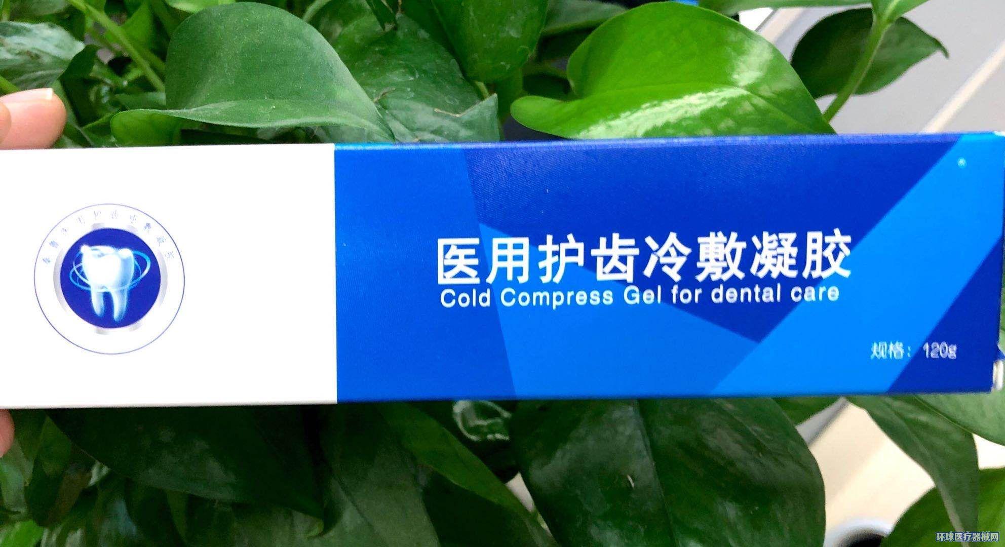 医用护齿冷敷凝胶/护齿凝胶/医用牙膏/