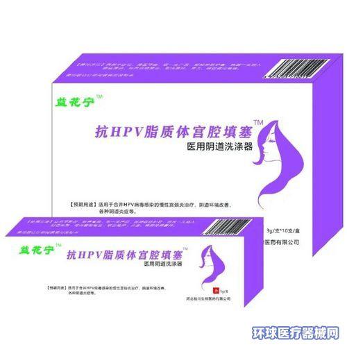 益花宁医用阴道洗涤器(抗HPV脂质体宫腔填塞)