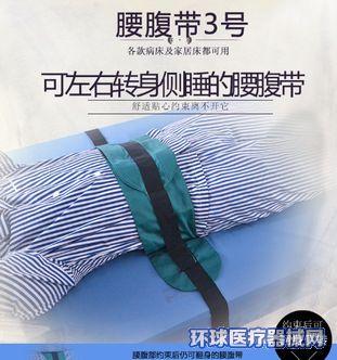 防坠床腰腹带-蒙泰护理保护性约束带
