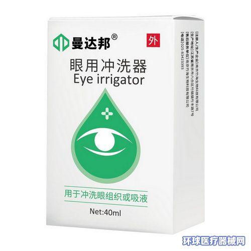 曼达邦眼用冲洗器(次氯酸滴眼液)