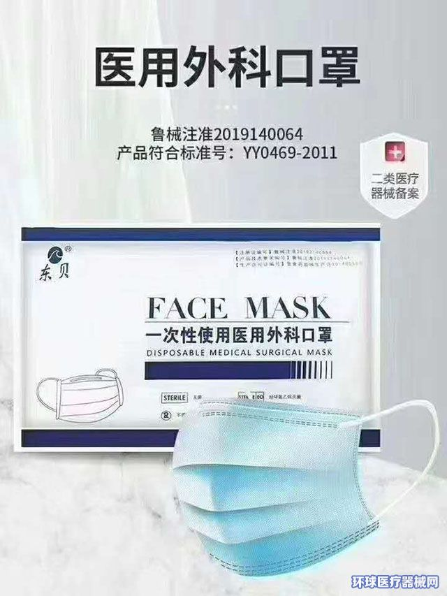 医用外科口罩/医用防护口罩/现货秒发/可出口