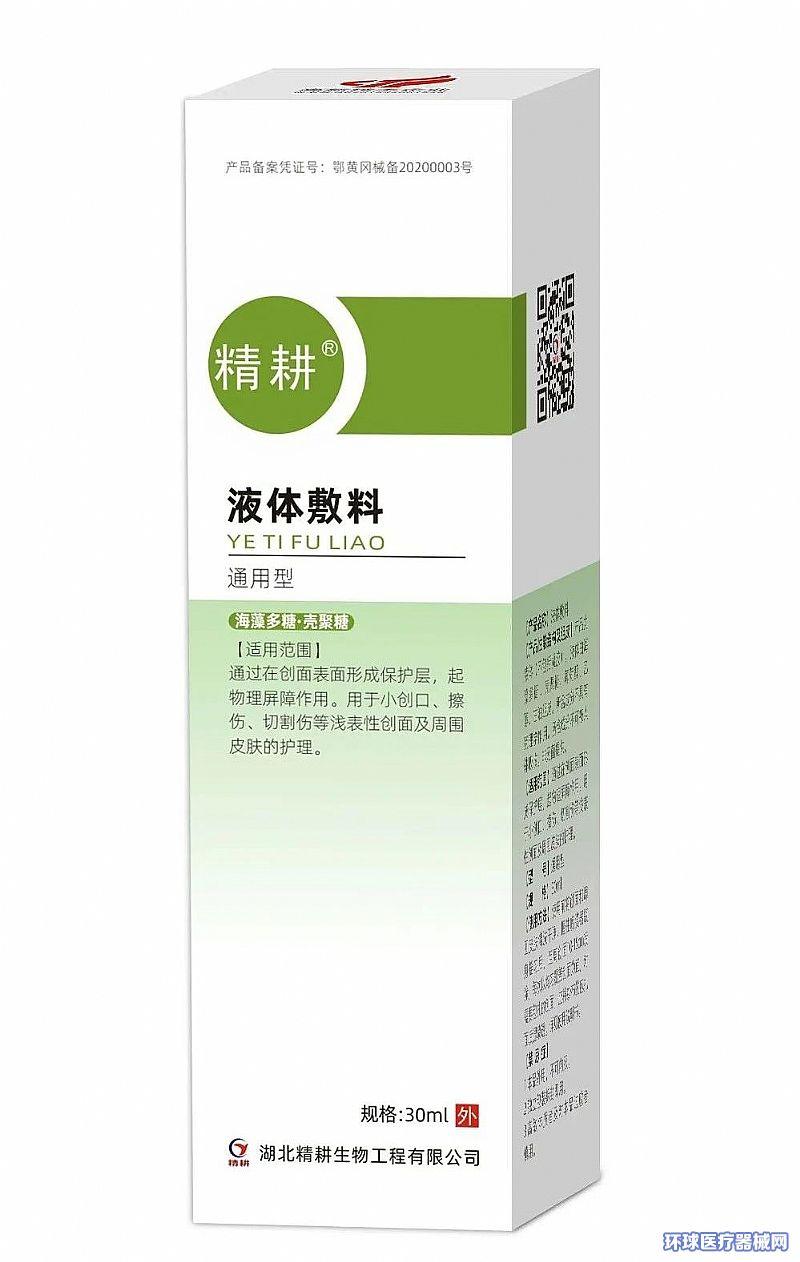 精耕医用液体敷料(海藻多糖+壳聚糖)
