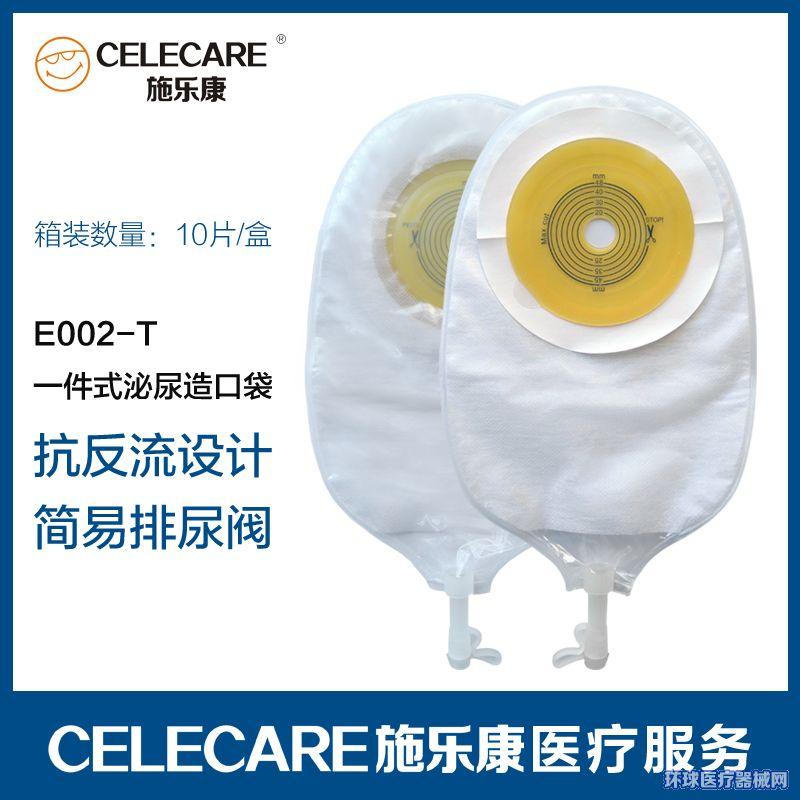 一件式泌尿袋E002-T