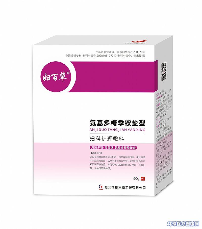 氨基多糖季铵盐型妇科护理敷料